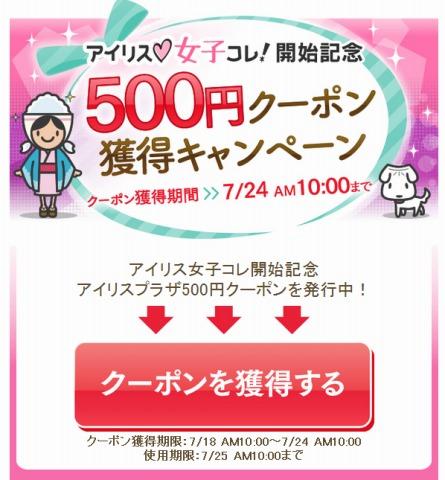 アイリスプラザ 女子コレ開始記念の500円クーポン