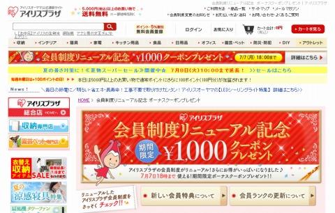 アイリスプラザ 会員制度リニューアル記念1000円クーポン