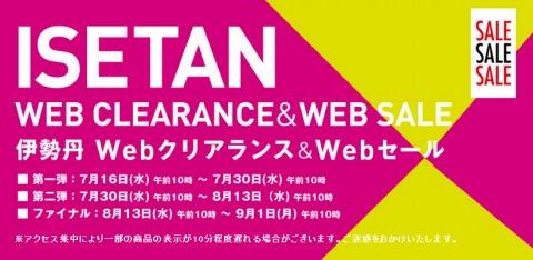 伊勢丹オンライン Webクリアランス開催