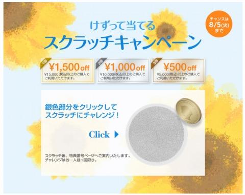 otto スクラッチゲームで最大1500円クーポン