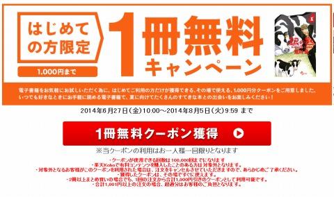 楽天kobo 初利用者向け1000円引きクーポン
