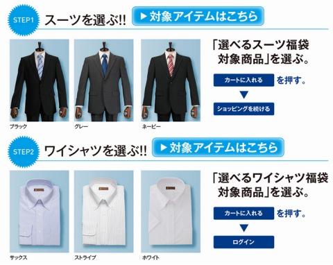選べるスーツとワイシャツの概要