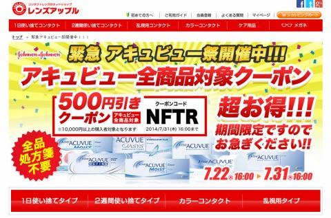 レンズアップル 500円割引クーポン