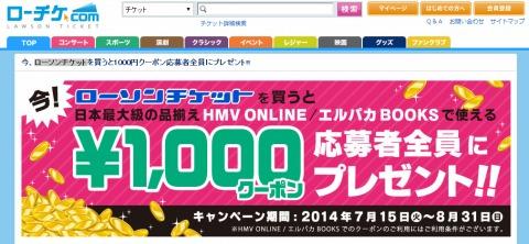 ローソンチケットを買うとHMVとエルパカの1000円クーポン