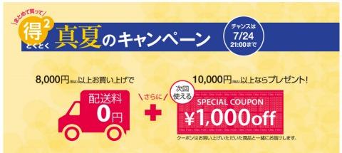 otto 1000円OFFクーポンと送料無料