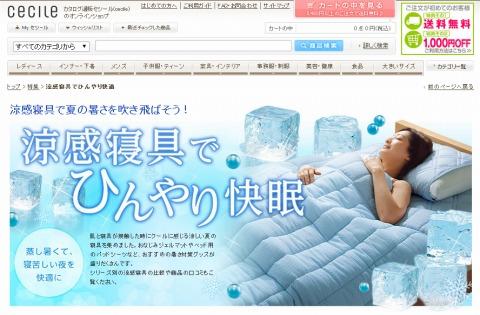 セシールで夏の寝具アイテムが最大60%OFF