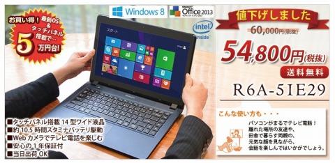 ONKYO タッチノートPCが54800円