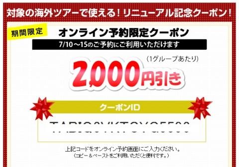 HIS 海外ツアー用の2000円割引クーポン