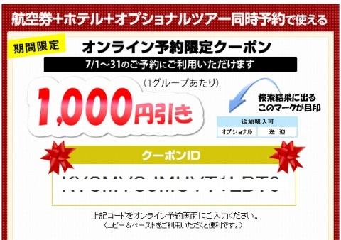 1000円割引クーポンの内容