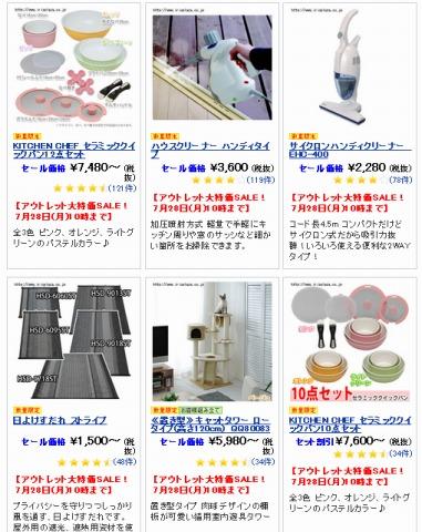 アウトレットセールの販売商品