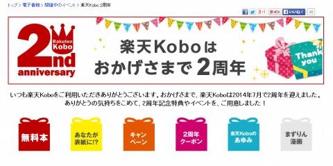 楽天kobo 222円OFFクーポン