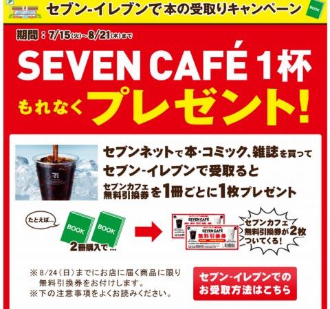 セブンネットショッピングの注文をイレブンで受取るとコーヒー無料
