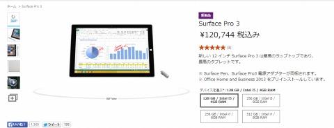Surface Pro 3の特徴
