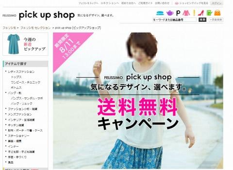 フェリシモ 8月10日(日)まで送料無料キャンペーン