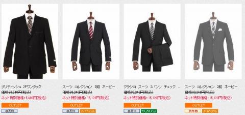 スーツの売れ筋商品
