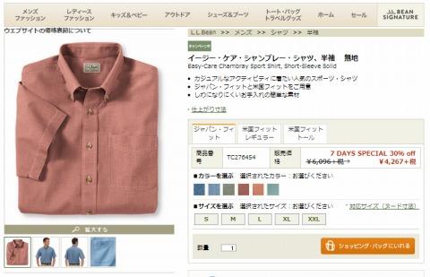 イージー・ケア・シャンブレ―・シャツの画像