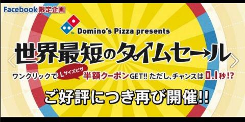 ドミノピザ Lサイズピザが半額のタイムセール