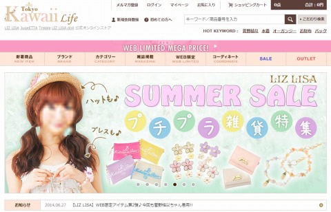Tokyo Kawaii Life 最大70%OFFのサマーセール