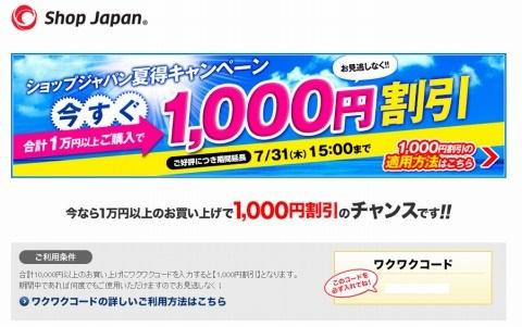 ショップジャパン 1000円割引クーポン