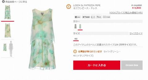 ミニワンピース・ドレスの販売用写真