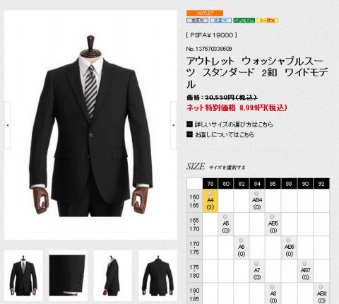 ウォッシャブルスーツの価格