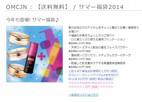 ヤーマン 約3万円相当入った夏の福袋を1万円で販売
