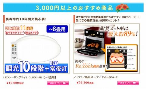 3000円以上のおすすめ商品