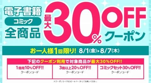honto 30%割引クーポンと雑誌愛読月間