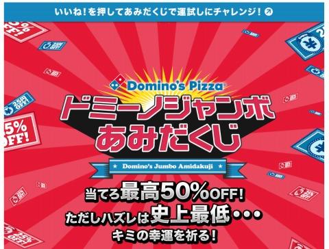 ドミノピザ ドミーノジャンボあみだくじで最大50%クーポン