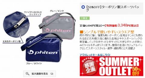 ターポリン製スポーツバッグの写真