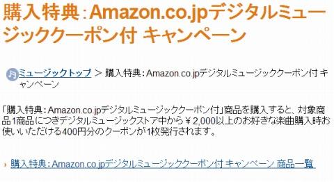 amazon デジタルミュージッククーポン付CDを販売
