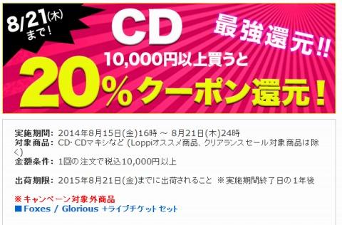 HMV ONLINE CD購入で20%分のクーポンを還元