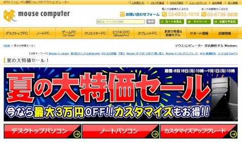 マウスコンピューター 最大3万円引き!夏の大特価セール