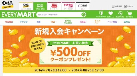 EVERY MARTで新規会員登録をすると500円クーポン