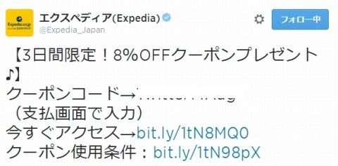 エクスペディアのクーポンの配布画面