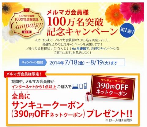 ファンケル 390円クーポンをプレゼント