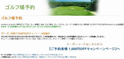 Amazon GDOのゴルフ場予約の1000円引きクーポン