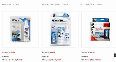 iKlearの商品一覧