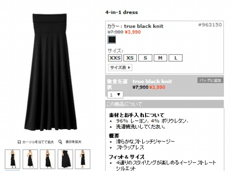 4-in-1 dressの写真