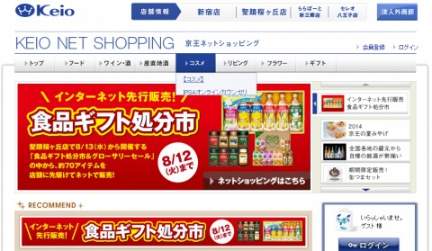 京王百貨店のネットショップで食品ギフト処分市開催