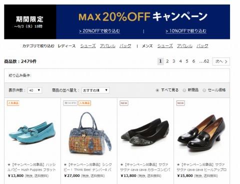 ロコンド MAX20%OFFクーポン