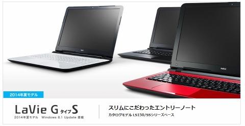 NECダイレクト office搭載ノートPCが6万円台