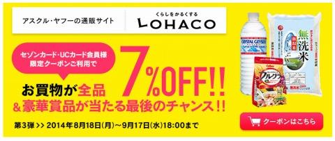 LOHACO 7%割引クーポン  2014年8月
