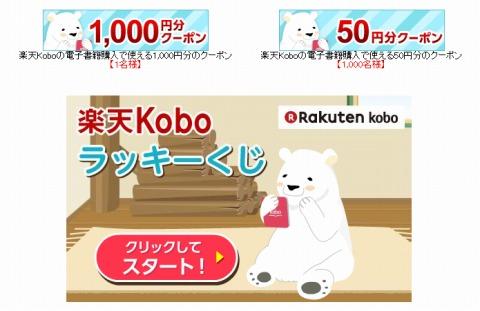 楽天kobo 最大1000円分のクーポンが当たるラッキーくじ