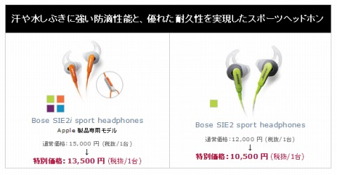 Bose IE2 audio headphonesのカラー紹介