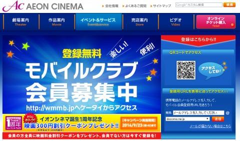 イオンシネマ 映画観賞券200円OFFクーポン
