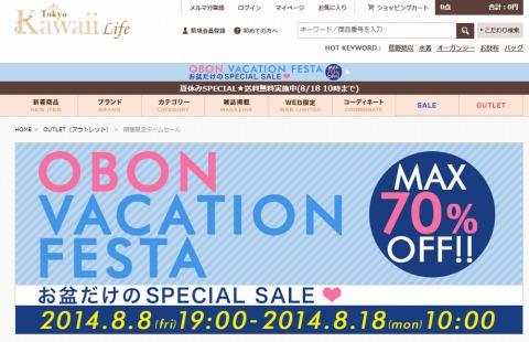 Tokyo Kawaii Life お盆期間に最高70%OFFセール