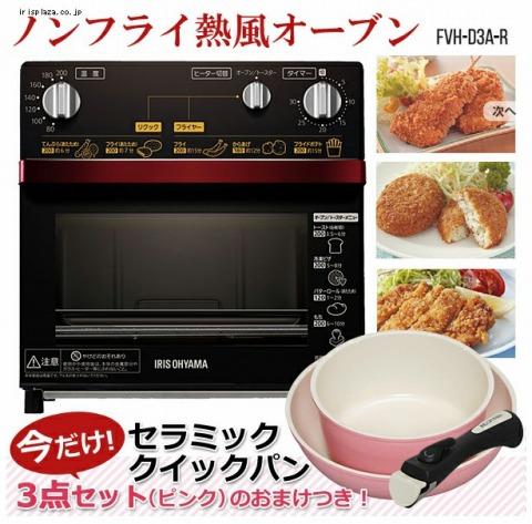 ノンフライ熱風オーブンの商品写真