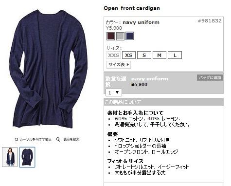 Open-front cardiganの写真