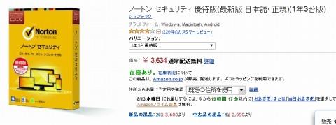 amazon ノートンセキュリティ優待版1000円引きクーポン